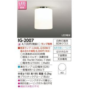 IG-2007   小形シーリングライト [E26][ランプ別売] 東芝ライテック|terukuni