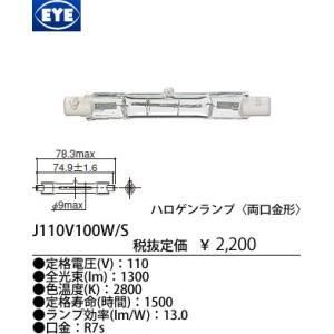 J110V100WS EYE アイ J110V100W/S ハロゲンランプ両口金形100W短寸形 [R7s口金][110V] 岩崎電気|terukuni