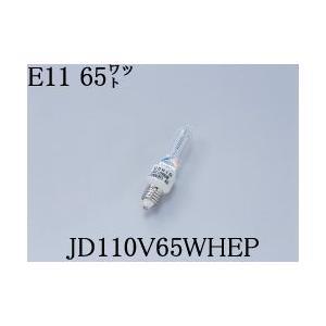 JD110V65WHEP USHIO ハロゲンランプ 110V用E11口金 JD 65W JD110V65WHEP|terukuni