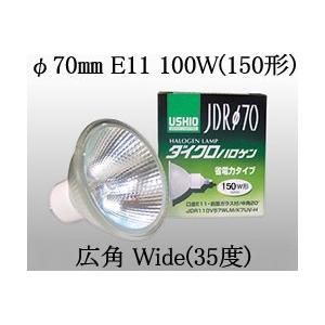 JDR110V100WLWK7UVH ダイクロハロゲンランプ 110V用E11口金 Φ70mm 100W(150W形)(広角) JDR110V100WLW/K7UV-H USHIO|terukuni