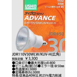JDR110V30WLWKUVH USHIO ダイクロハロゲンランプ ADVANCE(アドバンス)  110V用 Φ50mm 30W (広角) JDR110V30WLW/KUV-H