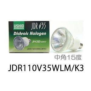 JDR110V35WLMK3 USHIO ダイクロハロゲンランプ 110V用 Φ35mm 35W (中角) JDR110V35WLM/K3
