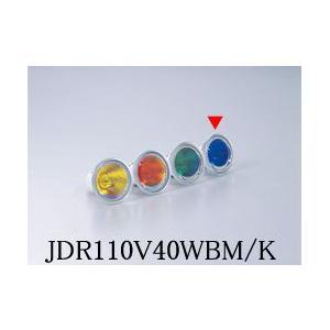 JDR110V40WBMK ダイクロハロゲンランプカラータイプ 110V用E11口金 Φ50mm 40W(中角)(青色) JDR110V40WBM/K USHIO|terukuni