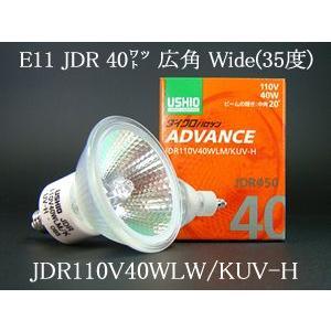 USHIOダイクロハロゲンランプ ADVANCE(アドバンス) 110V用Φ50mm 40W (広角)JDR110V40WLW/KUV-HJDR110V40WLWKUVHあすつく terukuni