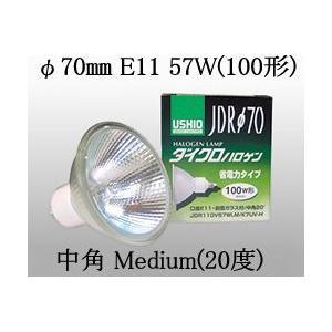 JDR110V57WLMK7UVH ダイクロハロゲンランプ 110V用E11口金 Φ70mm 57W(100W形)(中角) JDR110V57WLM/K7UV-H USHIO|terukuni