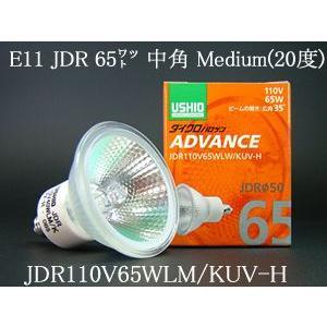 JDR110V65WLMKUVH  [あすつく] USHIO ダイクロハロゲンランプ ADVANCE(アドバンス)  110V用 Φ50mm 65W (中角) JDR110V65WLM/KUV-H