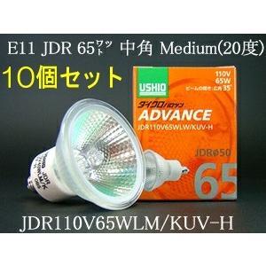JDR110V65WLMKUVH-10SET  [あすつく] USHIO ダイクロハロゲンランプ ADVANCE(アドバンス)  110V用 Φ50mm 65W (中角)10個セット JDR110V65WLM/KUV-H-10SET