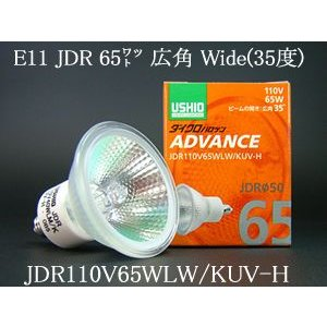 ランプダイクロハロゲンランプ ADVANCE(アドバンス) 110V用E11口金Φ50mm 65W (広角)JDR110V65WLW/KUV-HJDR110V65WLWKUVHあすつく terukuni