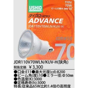 JDR110V70WLNKUVH USHIO ダイクロハロゲン ADVANCE(アドバンス)  110V用E11口金 Φ50mm 70W (狭角) JDR110V70WLN/KUV-H