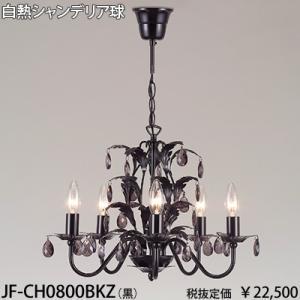 東京メタル工業ガラスビーズ黒チェーン吊シャンデリア[白熱灯]JF-CH0800BKZ|terukuni