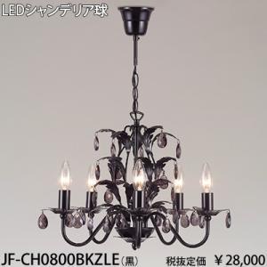 JF-CH0800BKZLE ガラスビーズ 黒 チェーン吊シャンデリア [LED電球色] 東京メタル工業|terukuni
