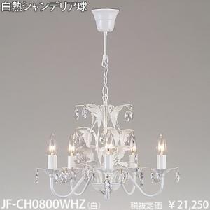 JF-CH0800WHZ ガラスビーズ 白 チェーン吊シャンデリア [白熱灯] 東京メタル工業|terukuni