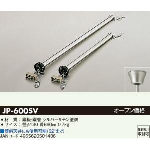 JP-600SV シルバー 60センチ AS-566専用延長パイプ  DAIKO|terukuni