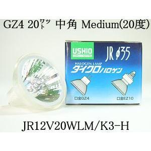 JR12V20WLMK3H ダイクロハロゲンランプ 12V用GZ4口金 Φ35mm 20W(中角) JR12V20WLM/K3-H USHIO terukuni
