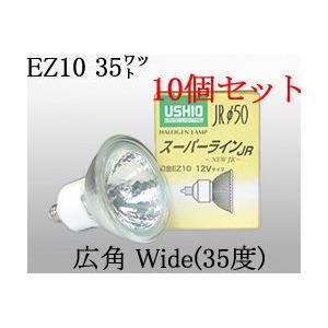 JR12V35WLWKEZH-10SET ダイクロハロゲンランプ 12V用EZ10口金 Φ50mm 35W(50W形)(広角)10個セット JR12V35WLW/K/EZ-H-10SET USHIO terukuni