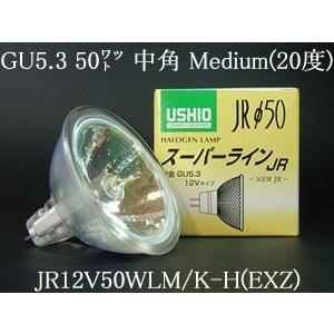 JR12V50WLMKHEXZ USHIO ダイクロハロゲンランプ 12V用GU5.3口金 Φ50mm 50W(75W形)(中角) JR12V50WLM/K-H(EXZ)|terukuni
