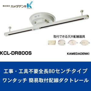 カメダデンキワンタッチ 簡易取付配線ダクトレール ショートタイプ800mm ホワイトKCL-DR800S|terukuni