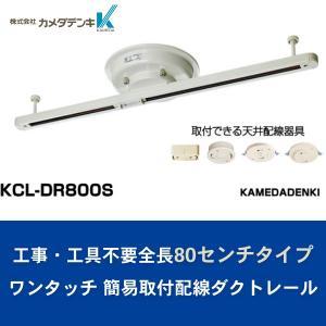 KCL-DR800S ワンタッチ 簡易取付配線ダクトレール  ショートタイプ800mm ホワイト   あすつく カメダデンキ|terukuni