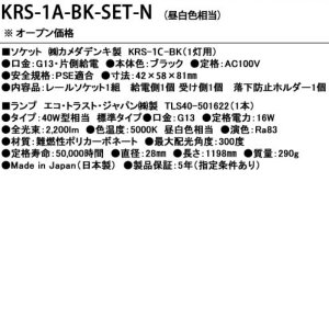 KRS-1A-BK-SET-N カメダレールソケットS 昼白色LEDランプセット  配線ダクト用LEDベースライト1灯タイプ  あすつく カメダデンキ|terukuni|02