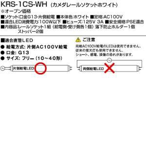 KRS-1A-WH-SET-N カメダレールソケットS 昼白色LEDランプセット  配線ダクト用LEDベースライト1灯タイプ  あすつく カメダデンキ|terukuni|02