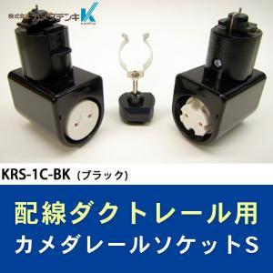 KRS-1C-BK カメダレールソケットS  配線ダクト用LEDベースライトソケット1灯タイプ [ブラック][ランプ別売] あすつく カメダデンキ|terukuni