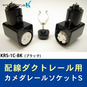 KRS-1C-BK カメダレールソケットS  配線ダクト用LEDベースライトソケット1灯タイプ あすつく カメダデンキ|terukuni