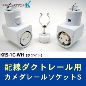 KRS-1C-WH カメダレールソケットS  配線ダクト用LEDベースライトソケット1灯タイプ [ホワイト][ランプ別売] あすつく カメダデンキ|terukuni