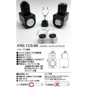 カメダデンキカメダレールソケットS配線ダクト用LEDベースライトソケット1灯タイプ[ブラック][ランプ別売]KRS-1CS-BKあすつく|terukuni