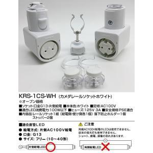 カメダデンキカメダレールソケットS配線ダクト用LEDベースライトソケット1灯タイプ[ホワイト][ランプ別売]KRS-1CS-WHあすつく|terukuni