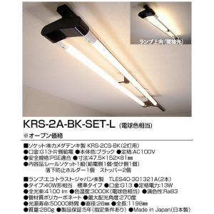 カメダデンキカメダレールソケットW電球色LEDランプセット配線ダクト用LEDベースライト2灯タイプ[LED電球色ブラック]KRS-2A-BK-SET-Lあすつく|terukuni