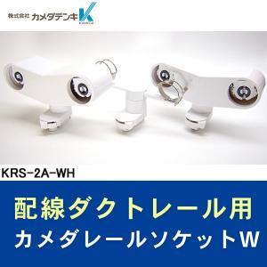 KRS-2A-WH カメダレールソケットW  配線ダクト用LEDベースライトソケット2灯タイプ [ホワイト][ランプ別売][ランプ別売] あすつく カメダデンキ|terukuni