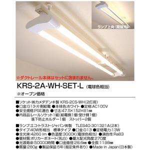 KRS-2A-WH-SET-L カメダレールソケットW 電球色LEDランプセット  配線ダクト用LEDベースライト2灯タイプ [LED電球色][ホワイト] あすつく カメダデンキ|terukuni