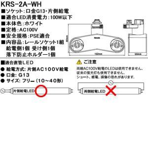 KRS-2A-WH カメダレールソケットW  配線ダクト用LEDベースライトソケット2灯タイプ あすつく カメダデンキ terukuni 02