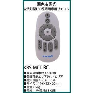 カメダデンキ調光・調色対応型 蛍光灯型LED照明専用リモコンKRS-MCT-RCあすつく|terukuni