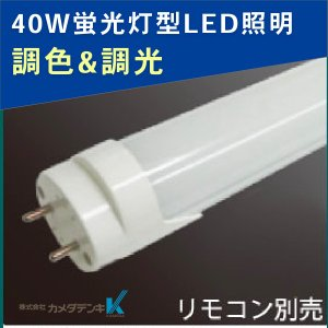 KRS23W-MCT-OS 調光・調色対応型  40W蛍光灯型LED照明 カメダデンキ|terukuni