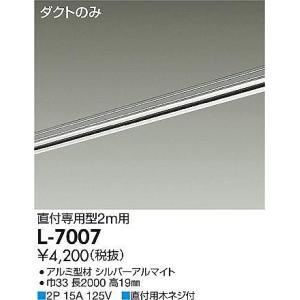 L-7007 LUMI LINE(ルミライン) 直付専用型 ダクトレール本体 2m シルバーアルマイト DAIKO terukuni