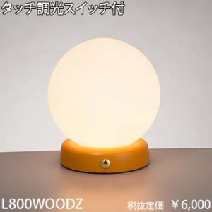 L800WOODZ タッチ調光式  インテリアスタンド [白熱灯] 東京メタル工業|terukuni