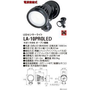 防犯・防災OPTEX 防犯タイプ1灯式センサーライト[白色LED][ブラック]LA-10PROLEDあすつく|terukuni