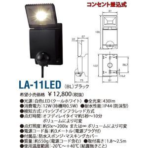 防犯・防災OPTEX LED1灯タイプセンサーライトON/OFF型[白色LED][ブラック]LA-11LED-BLあすつく|terukuni