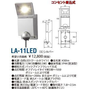 防犯・防災OPTEX LED1灯タイプセンサーライトON/OFF型[白色LED][シルバー]LA-11LED-Sあすつく|terukuni