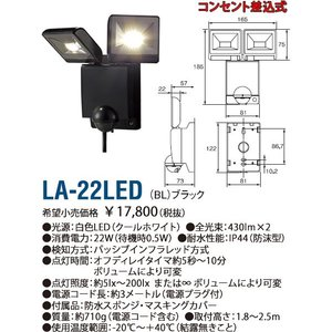 防犯・防災OPTEX LED2灯タイプセンサーライトON/OFF型[白色LED][ブラック]LA-22LED-BLあすつく|terukuni
