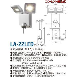 防犯・防災OPTEX LED2灯タイプセンサーライトON/OFF型[白色LED][シルバー]LA-22LED-Sあすつく|terukuni