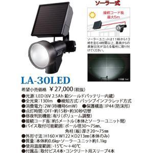 LA-30LED OPTEX LED1灯タイプ ソーラー式 センサーライトON/OFF型 [LED] あすつく オプテックス|terukuni