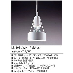 LB101JWH louis poulsen / ルイスポールセン Parkhus Pendant パークフース(ウェアハウス)  コード吊ペンダント [白熱灯][SS115W]|terukuni