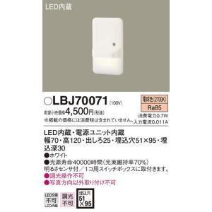 フットライト明るさセンサ付フットライト[LED電球色]LBJ70071|terukuni