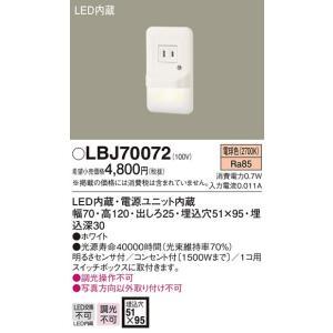 フットライト明るさセンサ付フットライト[LED電球色]LBJ70072|terukuni
