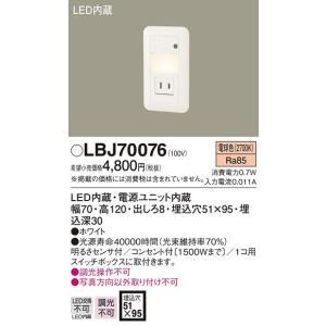 LBJ70076 明るさセンサ付  フットライト [LED電球色] あすつく パナソニック|terukuni