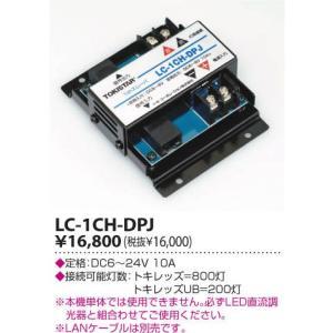 オプションTOKILEDSトキレッズテープライト調光器LC-1CH-DPJ|terukuni