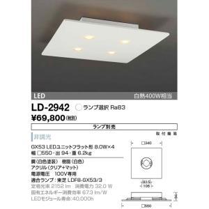 LD-2942 Square Flat スクエアフラット  シーリングライト [LED][ランプ別売] 山田照明 terukuni