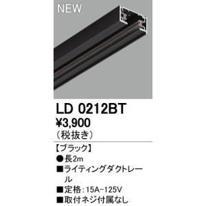 LD0212BT ライティングダクトレール  本体 2m [ブラック] オーデリック terukuni